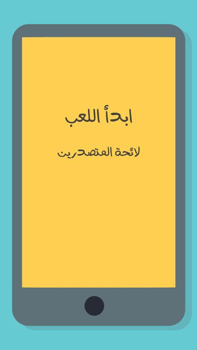 حزورة screenshot 4