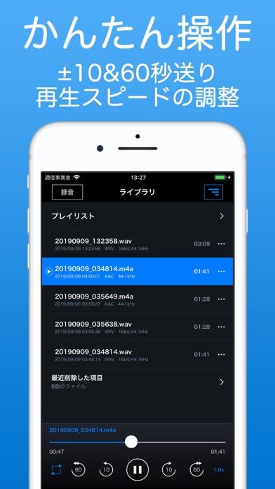 PCM録音 - ボイスレコーダー ScreenShot1