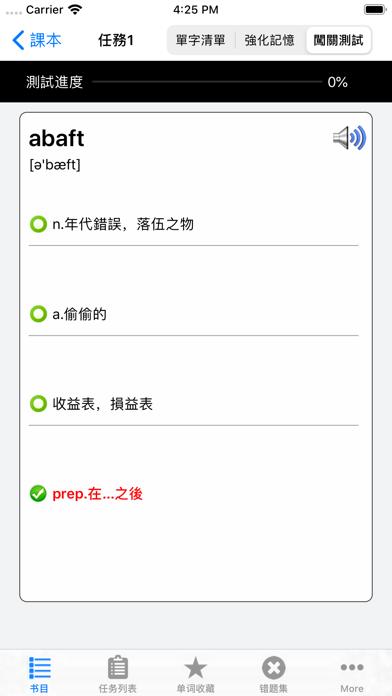 GMAT核心词汇YY背单词专业版HD - 窓用