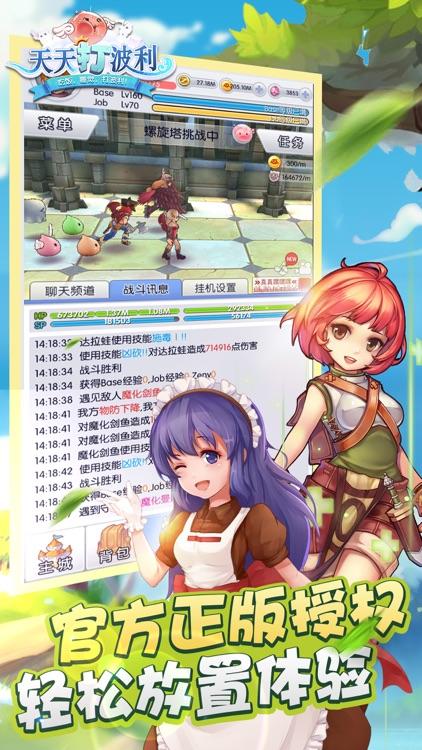 仙境传说RO:天天打波利 screenshot-0