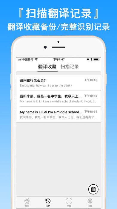 扫描翻译官-拍照翻译语音识别软件のおすすめ画像8