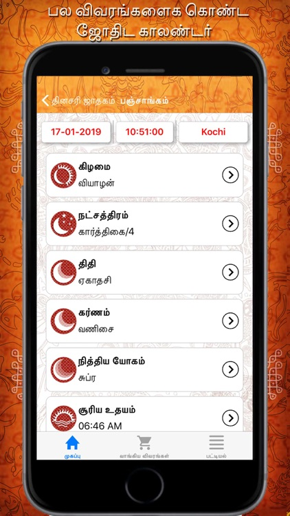 Daily Horoscope in Tamil screenshot-6