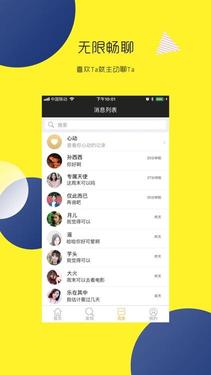 蜜侣婚恋-同城相亲约会 screenshot-3