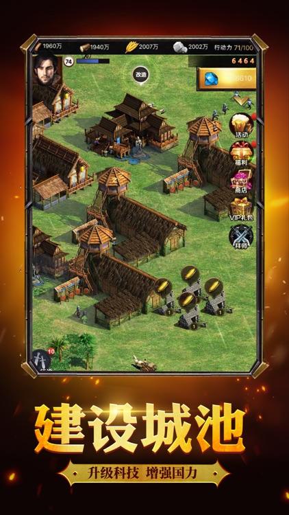 帝国争霸:中世纪城堡战争游戏 screenshot-4
