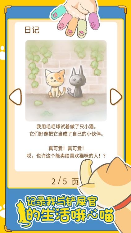 猫咪的毛 screenshot-3