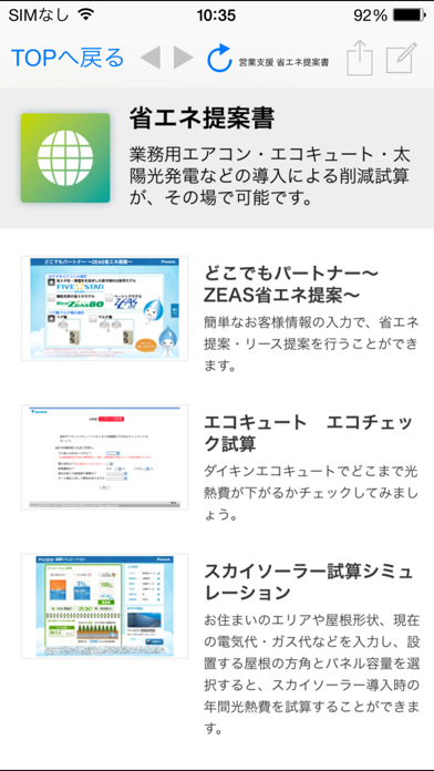 ダイキン営業支援 for iPhone ScreenShot4