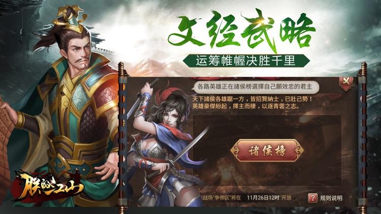 朕的江山-三国类国战策略手游 screenshot-8
