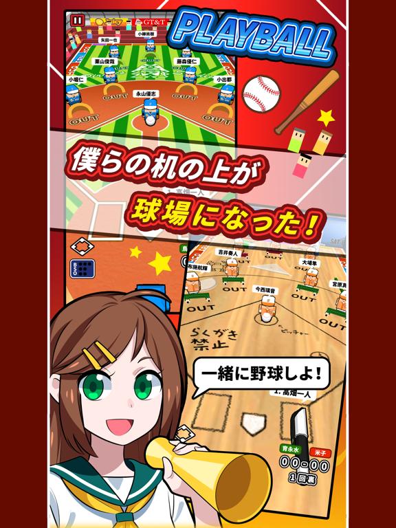 机で野球のおすすめ画像2