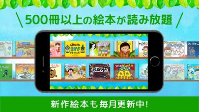 森のえほん館◆絵本の読み聞かせアプリのおすすめ画像2