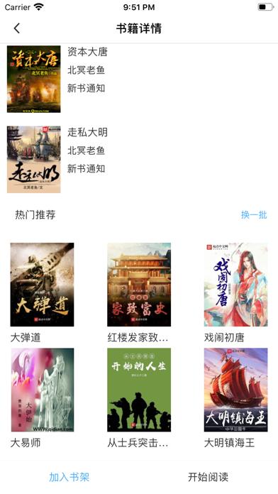 全本小说阅读器-热门小说大全 screenshot two