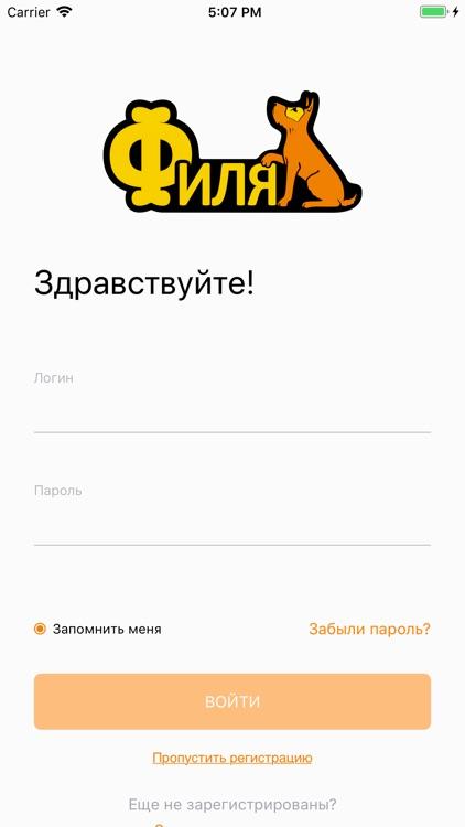 Зоотовары Филя, магазины в СПб
