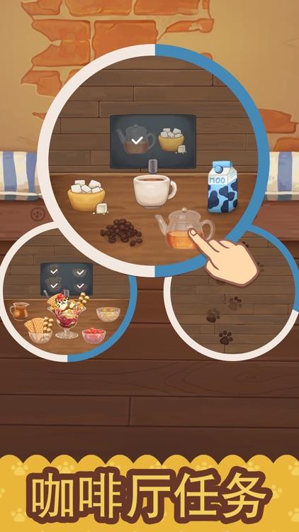 猫咪咖啡馆 screenshot-3