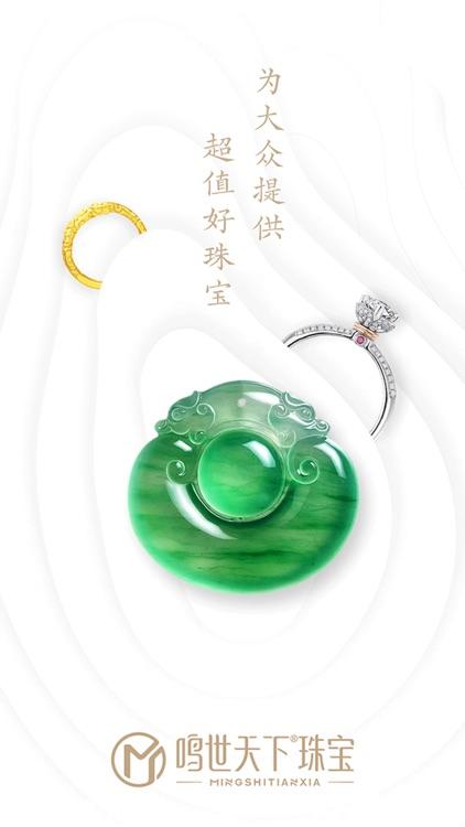 鸣世天下珠宝-来自珠宝玉石奢侈品源头