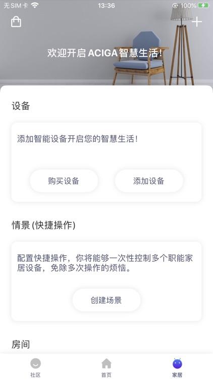 ACIGA-安心加智慧生活 screenshot-5