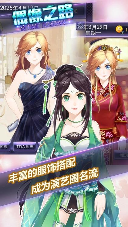 【明星恋爱】偶像之路TIME TO STAR screenshot-3