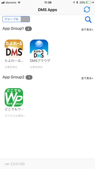 DMS Appsのスクリーンショット1