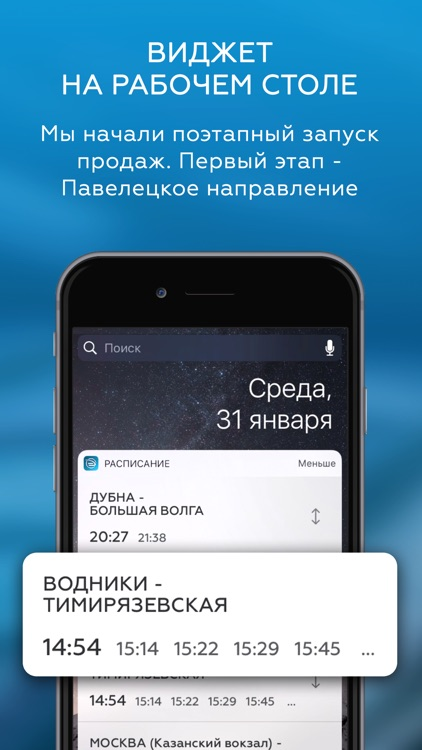 Расписание и билеты ЦППК screenshot-3