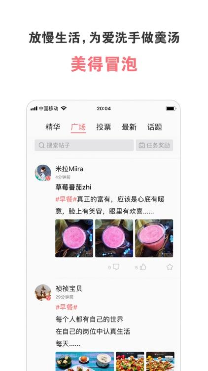 美食天下 - 菜谱大全 screenshot-3
