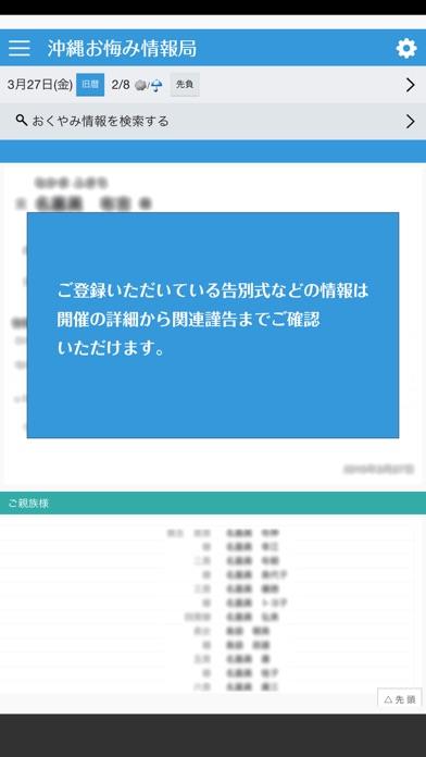 沖縄 お悔やみ 情報