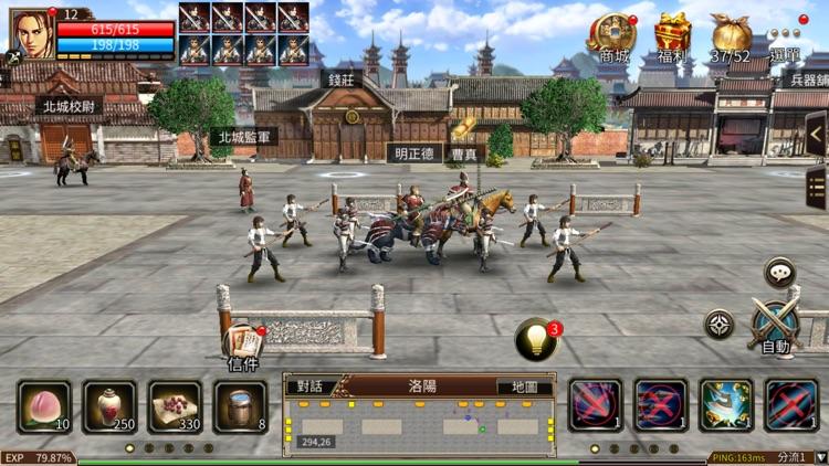 三國群英傳M screenshot-5