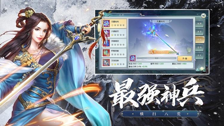 紫府苍穹-仙侠挂机角色扮演手游 screenshot-4