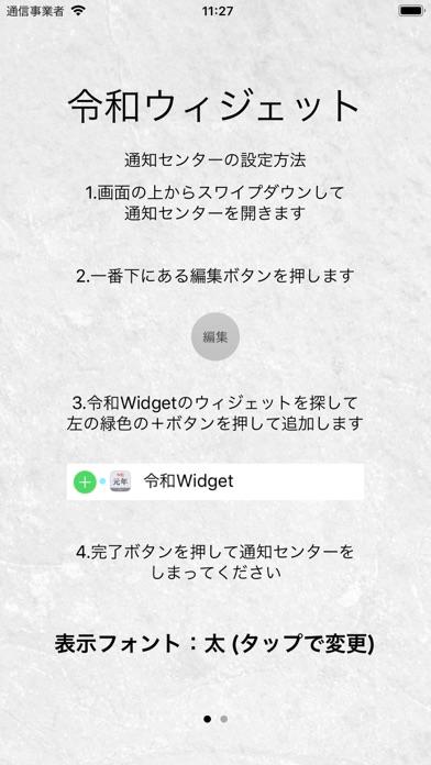 令和ウィジェットのスクリーンショット2