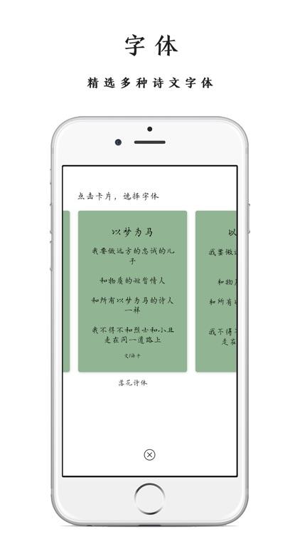 PoPoem - 最纯粹的诗文创作平台 screenshot-8