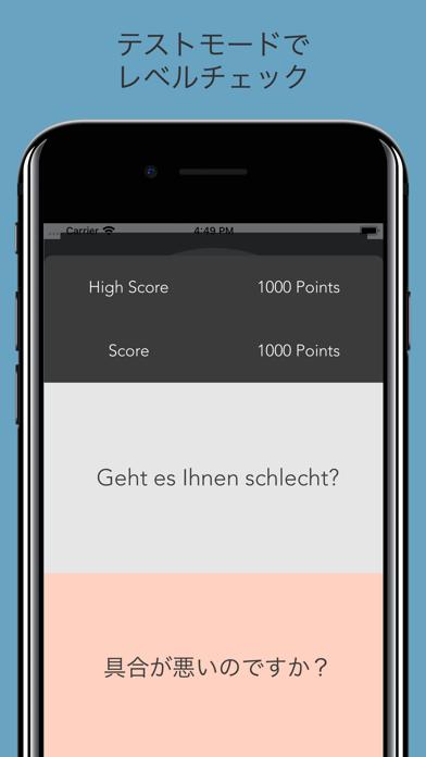 ドイツ語 リスニングトレーニングのおすすめ画像6
