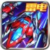 王牌机战-全民单机飞机游戏