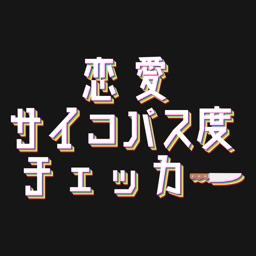 【恋愛】サイコパス度チェッカー
