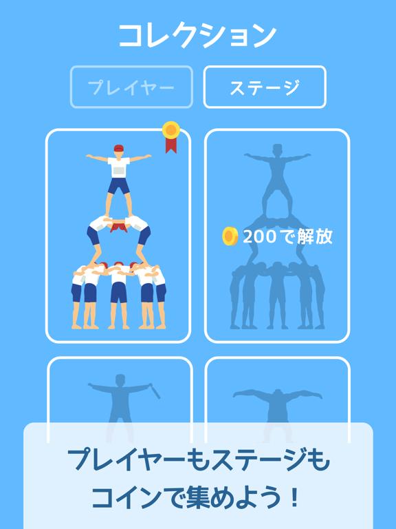 組体操タワー崩しのおすすめ画像4