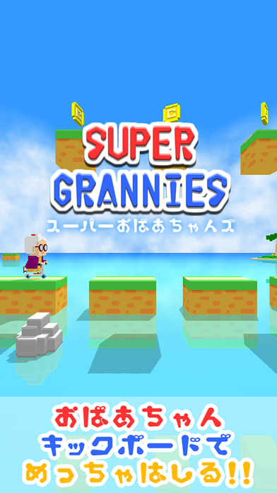 スーパーおばあちゃんズのおすすめ画像1
