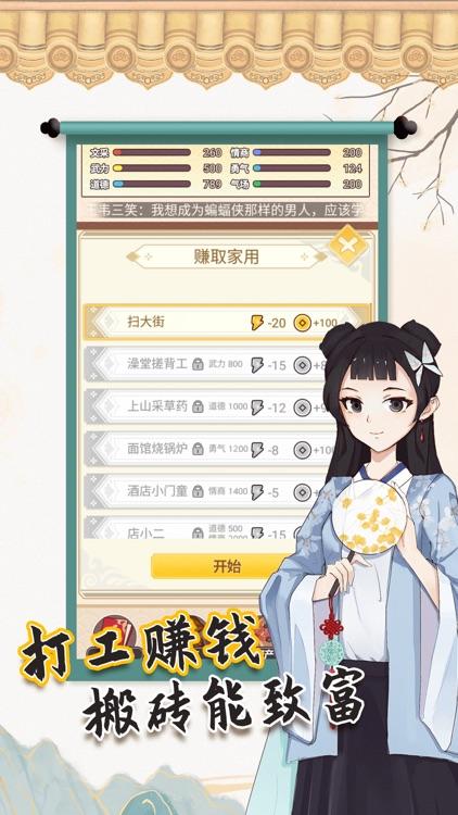 我的重生-宫廷恋爱养成手游 screenshot-3