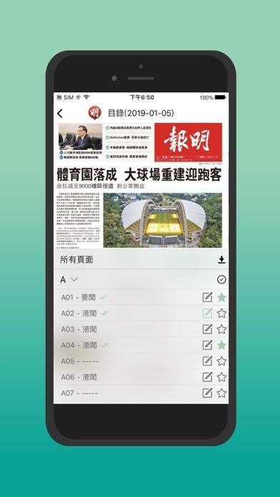 Screenshot for 明報電子報 in Netherlands App Store