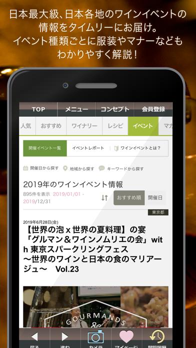 Wine-Link(ワインリンク)-ワイン情報&ワイン検索 ScreenShot4