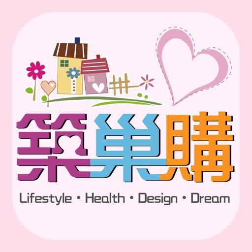 築巢購:健康·居家·時尚新指標