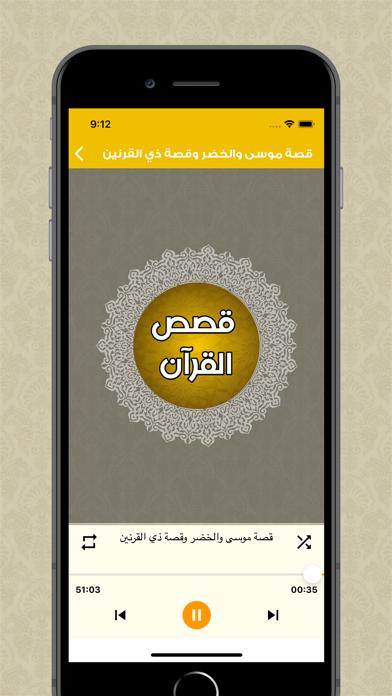 قصص القرآن الكريم المجانيلقطة شاشة3