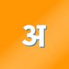 HindiScript - Devanagari