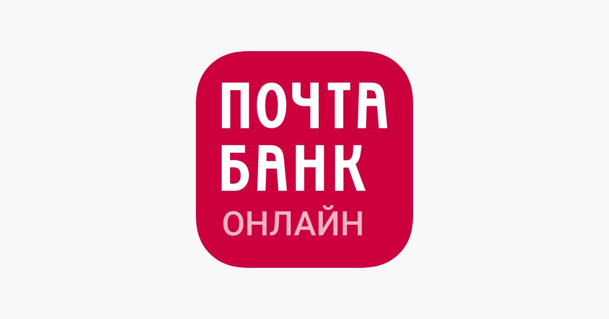 Почта банк онлайн адреса