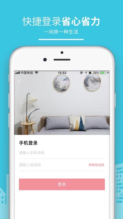 民宿客栈网-同城租房、找房app screenshot-4
