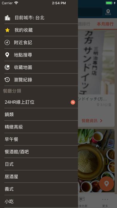 愛食記 - 台灣精選餐廳 x 美食優惠 for Windows