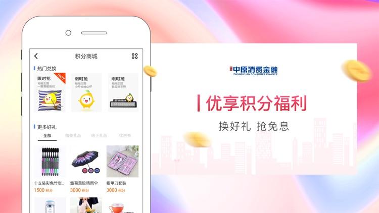 中原消费金融-小额分期借款贷款平台 screenshot-3