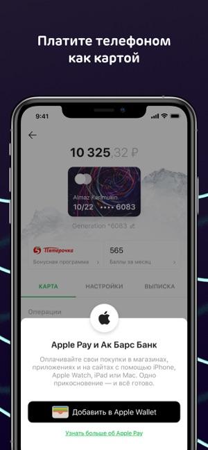 приложение ак барс банк онлайн скачать бесплатно
