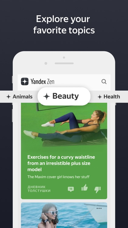 Zen: personalized stories feed