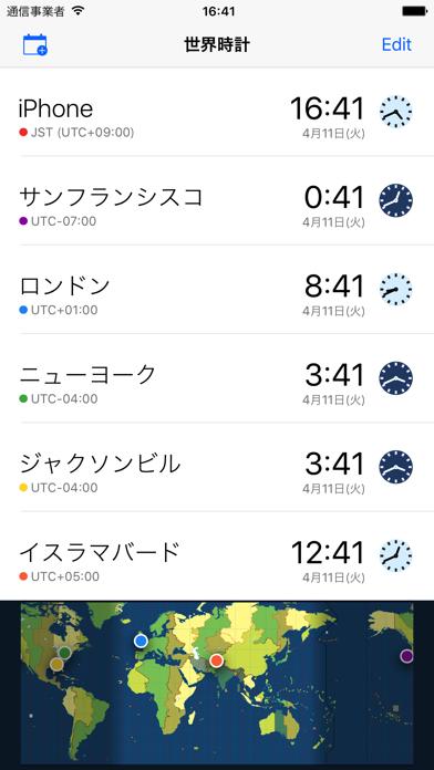 時差プラス ScreenShot0
