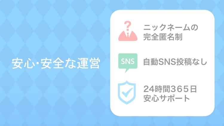 出会いはYYC(ワイワイシー) screenshot-3