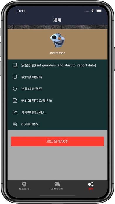 位置查找-GPS手机定位软件定位找人 screenshot 3