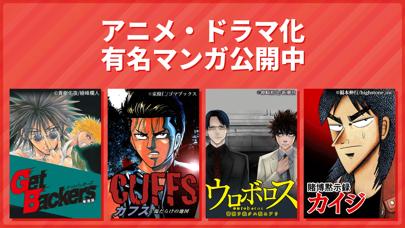 マンガBANG!人気漫画が毎日読めるマンガアプリ Screenshot
