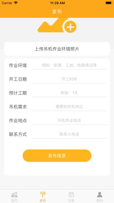 Screenshot of 吊机之家 App