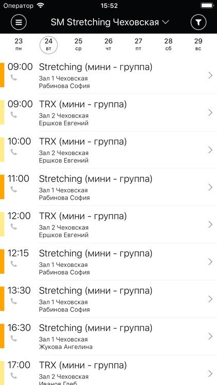 SM Stretching screenshot-3